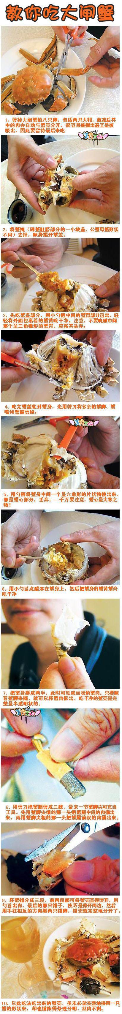 教你怎么吃螃蟹 如何吃螃蟹 图解+视频