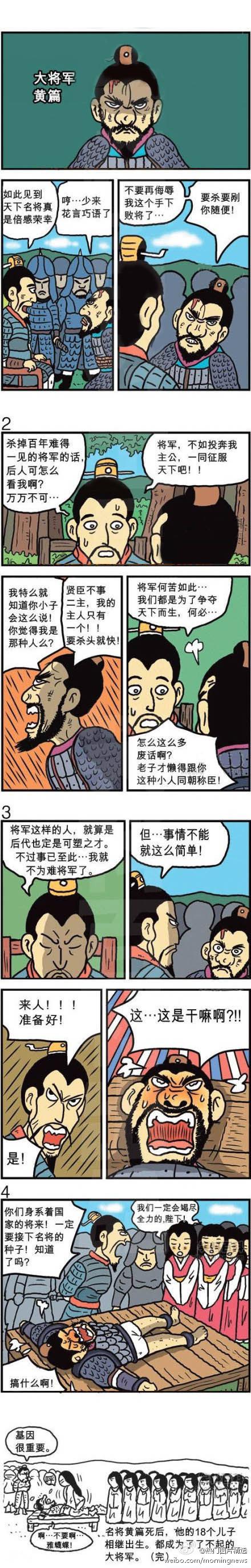 邪恶小漫画:将军你死得光荣